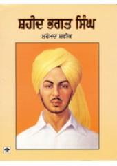 Shaheed Bhagat Singh - Book By Mohammad Shafik