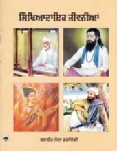 Sikhyadayak Jeevnian - Book By Balbir Sandha Dandvindi