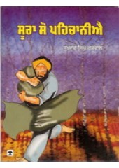 Soora So Pehchanie - Book By Sukhdev Singh Grewal