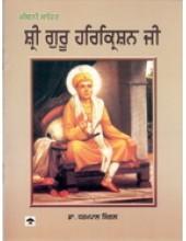 Sri Guru Harkrishan Ji - Book By Dr Dharampaal Singal