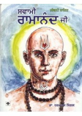 Swami Ramanand Ji - Book By Dr Dharampal Singal