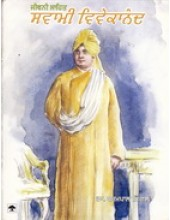 Swami Vivekanand - Book By Dr Dharampal Singhal