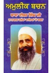 Amulik Bachan Baba Ishar Singh Ji Nanaksar Kaleran Wale Part 2