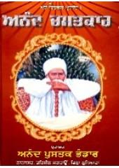 Anand Chamatkar Set - Life of Baba Nand Singh Ji Nanaksar Wale (in 5 parts)
