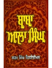 Baba Ala Singh - Book By Karam Singh Historian