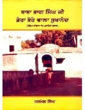 Baba Bhag Singh Ji (Jeevan Te Anmol Bachan) - Book By Jasmel Singh