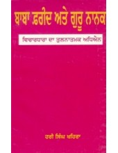 Baba Farid ate Guru Nanak - Book By Hari Singh Khera