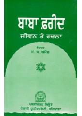Baba Farid Jeevan te Rachna - Book By S. S. Amol
