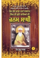 Baba Maha Harnam Singh Bhuchovalian Di Janamsakhi  - Book By Sant Preet Singh Ji