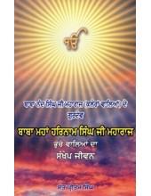 Baba Mahaharnam Singh Ji Maharaj - Book By Sant Pritam Singh