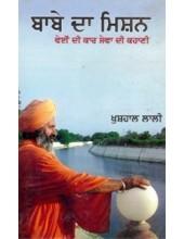 Babe Da Mission - Book By Khushal Lali