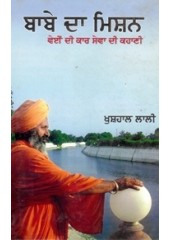Babe Da Mission - Book By Khushal Lali