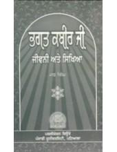 Bhagat Kabir Ji - Jeevni Ate Sikhia - Book By Jodh Singh