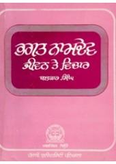 Bhagat Namdev Jeevan te Vichar - Book By Balkar Singh