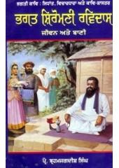 Bhagat Shiromani Ravidas - Jeevan ate Bani - Book By Prof. Brahmjagdish Singh