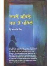 Bhai Behlo Sabh To Pehlo - Book By Principal Jagjit Singh