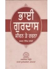 Bhai Gurdas Jeevan Te Rachna - Book By Ratan Singh Jaggi