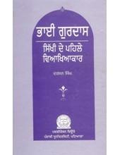 Bhai Gurdas - Sikhi De Pehle Viakhiakar - Book By Darshan Singh