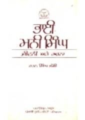 Bhai Mani Singh - Book By Ratan Singh Jaggi