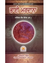 Bhai Mardana - Book By Mahinder Kaur  Gill