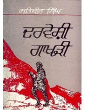 Darveshi Gakhri - Book By Principal Satbir Singh