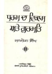 Dharam Da Vikas Ate Gurmat - Book By Manmohan Singh
