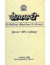 Gorakhbani - Lipiantaran , Viakhia Te Sampadan - Book By Ujagar Singh Saihgal