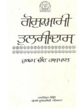 Goswami Tulsidas - Book By Hukumchand Rajpal
