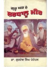 Guru Ghar De Shardalu Meer - Book By Dr. Gurdev Singh Pandohal