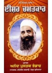 Ishar Chamatkar - Book By  Bhai Gurmukh Singh Ji