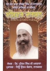 Ishwar Darshan - Baba Ishar Singh Ji Nanaksar Valian Da Jeevan - Book By Giani Pritam Singh Ji Mastana