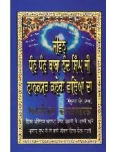 Jeevan Baba Nand Singh Ji - Book By Gurcharan Singh