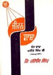 Jeevan Gatha Sant Baba Ajit Singh Ji  - Book By Giani Harbans Singh Ji