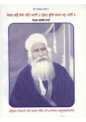 Jeevan Katha Sant Atar Singh Ji Maharaj Mastuane Vale - in 2 Parts - Book By Sant Teja Singh ji