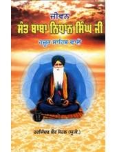 Jeevan Sant Baba Nidhan Singh Ji - Hajoor Sahib Wale - Book By Harjinder Kaur Sohal