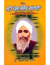 Jeevan Sant Prem Singh Murala - Book By Giani Jaswant Singh Parwana
