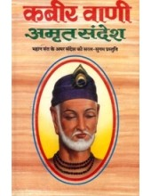 Kabir Bani - Amrit Sandesh - Book By Lalchand Duhan