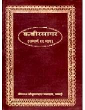 Kabir Manshoor - Book By Kabir Ji