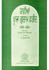 Kafian Khvaja Ghulam Farid - Book By Professor Gulwant Singh