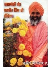 Karamyogi Sant Balbir Singh Ji Seechaewal - Book By Dr. Kulwinder Kaur Minhaas