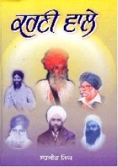 Karni Wale - Book By Surjit Singh