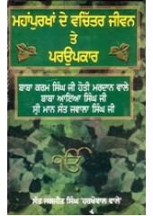Mahapurkhan De Vachitar Jeevan Te Parupkar - Book By Sant Jagjit Singh 'Harkhowal Wale'