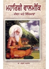 Maharishi Valmiki - Ik Alochnatmak Adhiyapan - Book By Dr. Manjula Sehdev