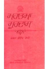 Mahatma Soordas - Book By Bhagat Singh Vedi