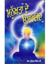 Manukhta De Usarie - Book By Sant Pritam Singh Ji