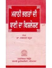Marathi Bhagta Di Bani Da Vishleshan - Book By Dr. Navratan Singh