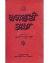Masnavi Bhakha - Book By Bhai Mangu ji