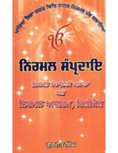 Nirmal Sampradai - Book By Gurmeet Singh