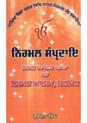 Nirmal Sampradai - Book By Gurmeet Singh
