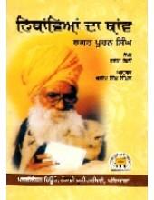 Nithavian Da Thaav - Bhagat Puran Singh - Book By Harish Dhillon